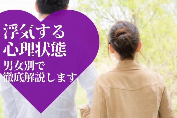 【男女別】浮気・不倫をする人の心理を徹底解説!