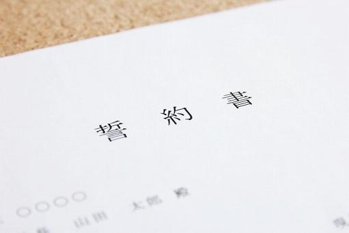 請求書のイメージ画像