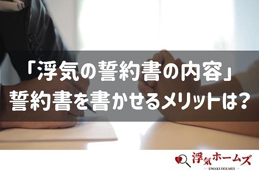 浮気の誓約書の内容を解説!効力のある誓約書の書き方や書かせるメリットとは