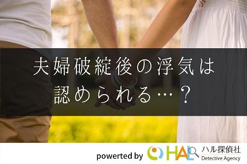 夫婦関係の破綻後の浮気は慰謝料請求出来る?結婚生活破綻の定義を解説!