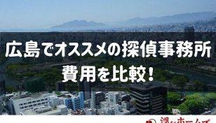 広島で浮気調査!費用が安い探偵事務所はどこ?選び方を紹介します