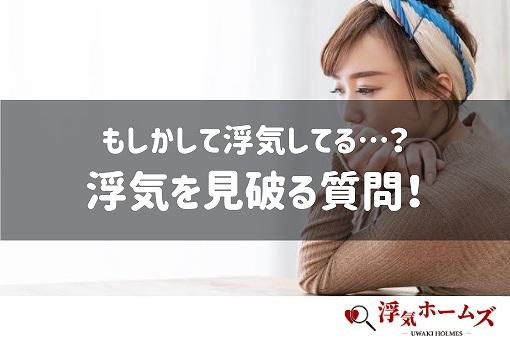 浮気(不倫)を見破る6つの質問!質問後に取るべき対処法とNGな行動を解説!