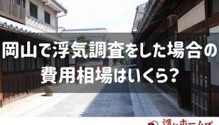 浮気調査を岡山県内で行った場合の費用相場とは!岡山の探偵を口コミ付きで解説