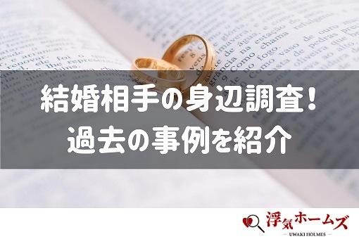 結婚相手を調べる!実際の結婚調査の事例を紹介!婚前調査を依頼するメリットとは