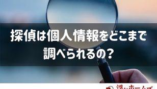 探偵は個人情報をどこまで調査出来る?調査方法・探偵の個人情報保護法について徹底解説!