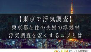 東京で浮気調査を依頼!東京都の既婚者の浮気率・離婚率が高い…その理由とは
