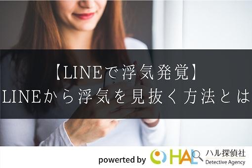 LINEの非表示は浮気の兆候!浮気相手とのラインの頻度は?