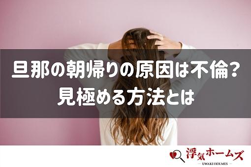 不倫(不貞行為)の時効|慰謝料を請求出来る期間や時効を延期する方法