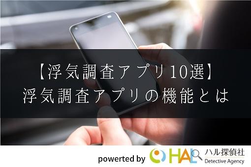 【iPhone・android対応】浮気調査に使えるアプリランキング10選!機能を徹底解説