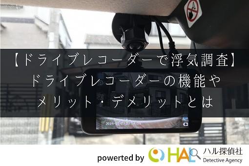 ドライブレコーダーで浮気対策!有能な機能で浮気を見破る方法や注意点も紹介
